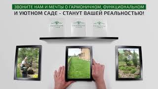 видео Услуги озеленения участка в Москве и области