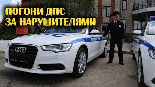 Погони ДПС за нарушителями - Мгновенная карма