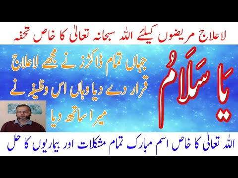 Ya Salamu Ka Wazifa || Fazilat Of Allah's Name Meaning || Hr bimari sy shifa in Urdu Hindi