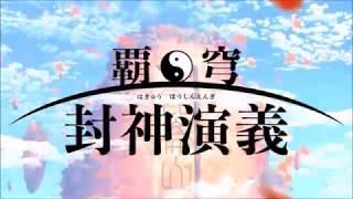 覇穹 封神演義のオープニングを「WILL」に変えてみた 封神演義 検索動画 12