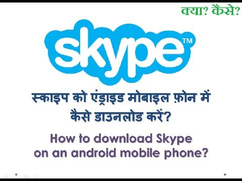 How To Download Skype On An Android Phone? Android Phone Mein Skype Kaise Download Karte Hain?