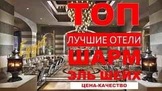 САМЫЕ КРУТЫЕ ОТЕЛИ ШАРМ ЭЛЬ ШЕЙХА / BEST HOTELS SHARM EL SHEIKH 5* / TOP HOTELS SHARM
