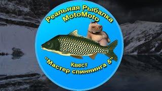 Квест Мастер спиннинга 5 NEW Реальная Рыбалка