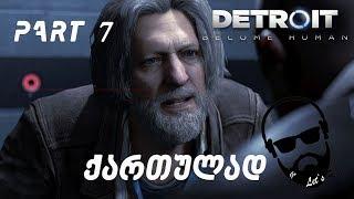 Detroit Become Human PS4 ქართულად ნაწილი 7