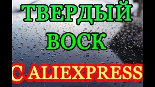 ТВЕРДЫЙ ВОСК ДЛЯ АВТО С АЛИЭКСПРЕСС!!! ТЕСТ И ОБЗОР!!!