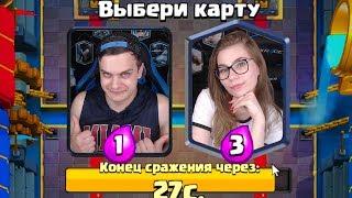 ПвП ПРОТИВ Ани с ВЫБОРОМ КАРТ !!! Clash Royale