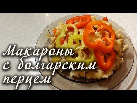 Спагетти с печеным перцем