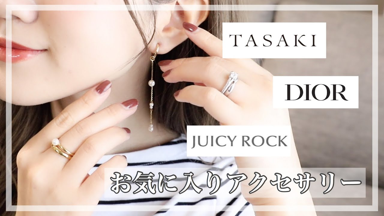 Download 最近愛用しているアクセサリーをご紹介します。#TASAKI #Dior
