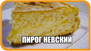 Пирог с заварным кремом. Невский. Диета Дюкана, этап Чередование.