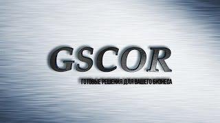 Корпорация GSCOR: готовые решения для вашего бизнеса(, 2014-11-17T15:29:22.000Z)