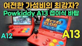 접이식으로 더 간편하게 휴대 가능! Powkiddy A13 접이식 바탑 게임기!