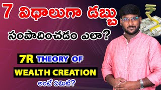How to Create 7 Different Sources of Income in Telugu - The 7R Theory of Creating Wealth | Kowshik