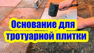 видео Как класть тротуарную плитку: инструменты, материалы и технология