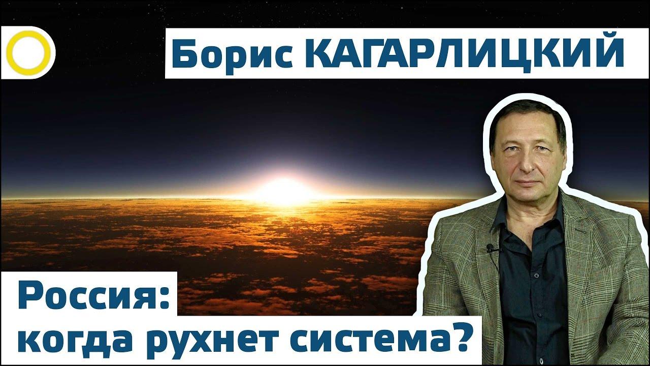 БОРИС КАГАРЛИЦКИЙ. РОССИЯ: КОГДА РУХНЕТ СИСТЕМА? 12.04.2017 [РАССВЕТ]