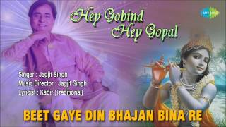 Beet Gaye Din Bhajan Bina Re | Hindi Devotional Song | Jagjit Singh