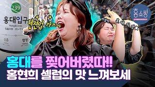 홍대를 제대로 찢어버렸따!!🛒홍현희 쇼핑 갔다가 셀럽의 맛 느껴벌임   홍쇼핑 EP.8