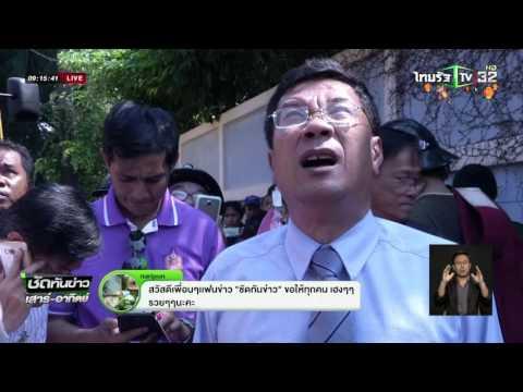 กทม.สั่งห้ามเข้าอาคารเพลิงไหม้   06-02-59   ชัดทันข่าว   ThairathTV