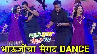 Chala Hawa Yeu Dya | Aadesh & Suchitra Bandekar's Performance On Sairat | Zee Marathi