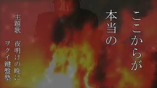お笑いサタケ道場「鬼が哭く夜~二人の桃太郎伝説~」 主題歌・メインテ...