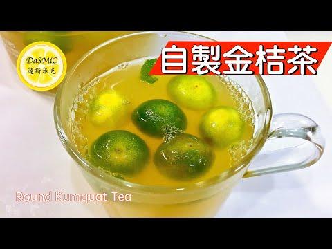 自製金桔茶   Round Kumquat Tea   Taiwanese Tea Recipe
