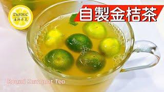 自製金桔茶 | Round Kumquat Tea | Taiwanese Tea Recipe