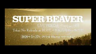SUPER BEAVER「LIVE VIDEO 4 Tokai No Rakuda at 国立代々木競技場第一体育館」トレーラー