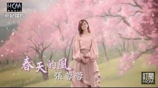 【MV大首播】張蓉蓉-春天的風(官方完整版MV) HD 【三立『戲說台灣』片尾曲】