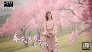 張蓉蓉【春天的風】專輯Zhang Rong Rong【Chun Tian De Feng】 2017.04....