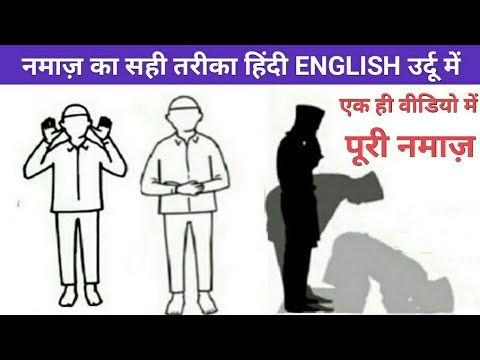 Tarkeeb-e-namaz In Hindi Pdf