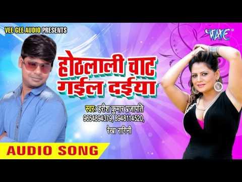 Jawaniya Ho Jai Dhuwa - Audio JukeBOX - Harish Kumar Prajapati,Rekha Ragini - Bhojpuri Hit Song 2017