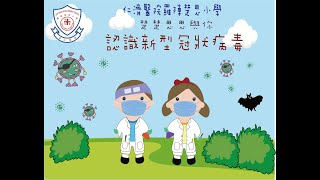 Publication Date: 2020-03-03 | Video Title: 仁濟醫院羅陳楚思小學 之 《楚楚思思與你影片2》