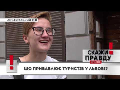 НТА - Незалежне телевізійне агентство: Що приваблює туристів у Львові? - ПРАВДА ВГОЛОС