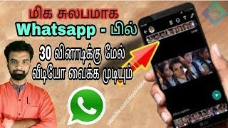 How To Post More Then 30 Seconds Video On Whatsapp Status in very easy | New WhatsApp Trick in tamil