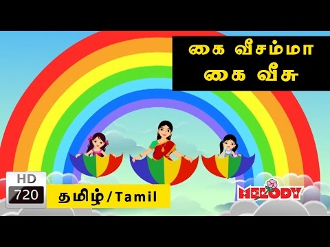 Kaiveesamma Kaiveesu | கை வீசம்மா கை வீசு | Tamil Rhymes for Kids | Tamil Rhymes