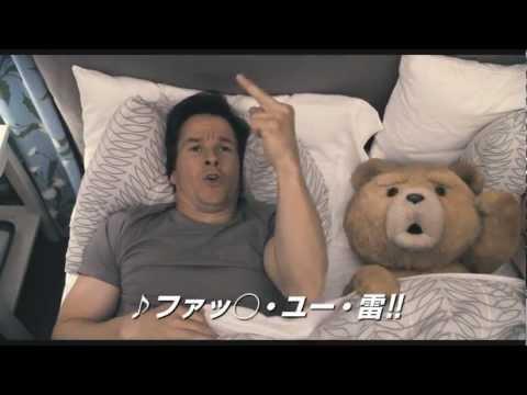 テッド R15+予告編