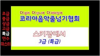 코리아음악줄넘기협회 특급 스키장에서(대전,줄넘기,음악줄…