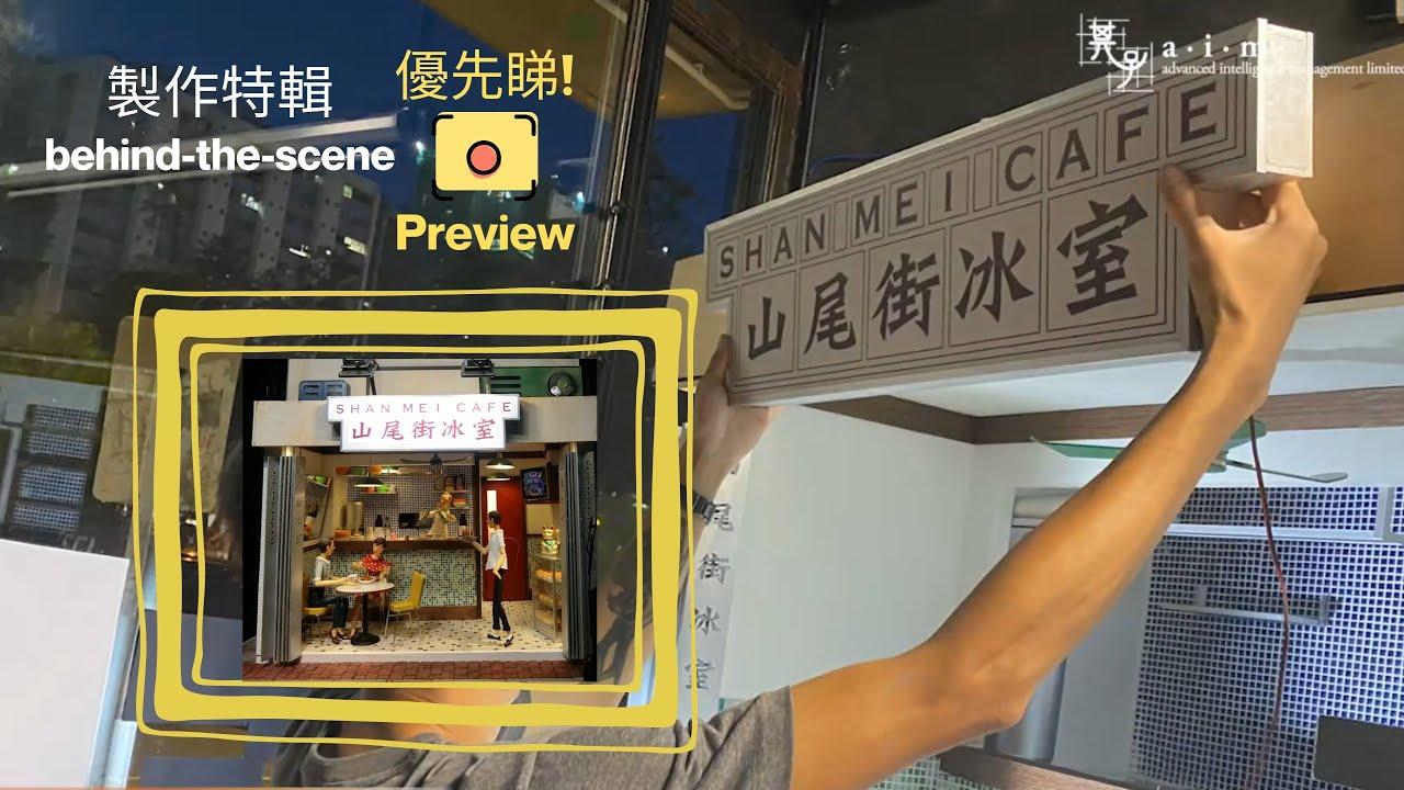 【山尾街冰室】幕後製作花絮優先睇!Previewing behind-the-scene of Shan Mei Cafe Miniature Display!