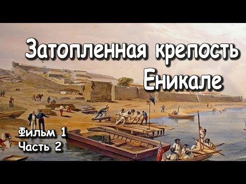 Крым - загадка