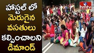 హాస్టల్ లో నీళ్లు, కరెంటు లేక ఇబ్బందులు | OU Students  Face To Face Over Poor Facilities | hmtv