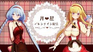 [LIVE] 【バレンタイン】月星通信!【VTuber】