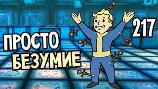 Fallout 4 Far Harbor Прохождение На Русском 217 ПРОСТО БЕЗУМИЕ