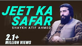 Jeet ka Safar | Corporate Motivational Session | Al Midrar Ins…