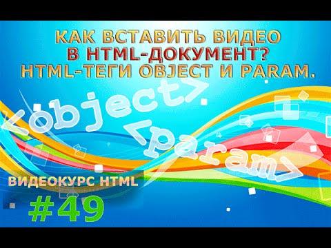 Как вставить видео в HTML-документ? HTML-теги Object и Param. #49