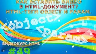 Как вставить видео в HTML-документ? HTML-теги object и param. #49(HTML-справочник и другие дополнительные материалы для ВидеоКурса здесь: http://sdelaemblog.ru/instrumenty-i-shpargalki/videokurs-html/..., 2014-07-23T11:54:54.000Z)