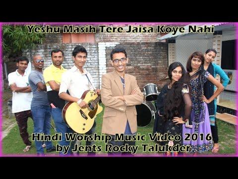 Yeshu Masih Tere Jaisa Koye Nahi Video Cover By Rocky Talukder ( Bangladesh ) - Hindi Christian Song