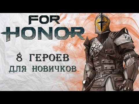 For Honor - 8 героев для новичков