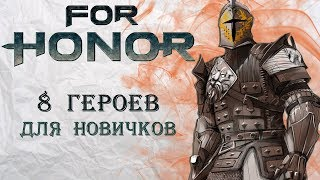 for Honor Обзор ГЕРОЕВ