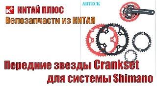 Передние звезды велосипеда Crankset для системы Shimano | Китай Плюс