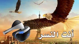 [VR] Eagle Flight مراجعة
