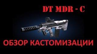 Обзор кастомизации DT MDR-C в Contract wars.
